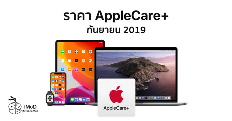 Apple Care Price Update