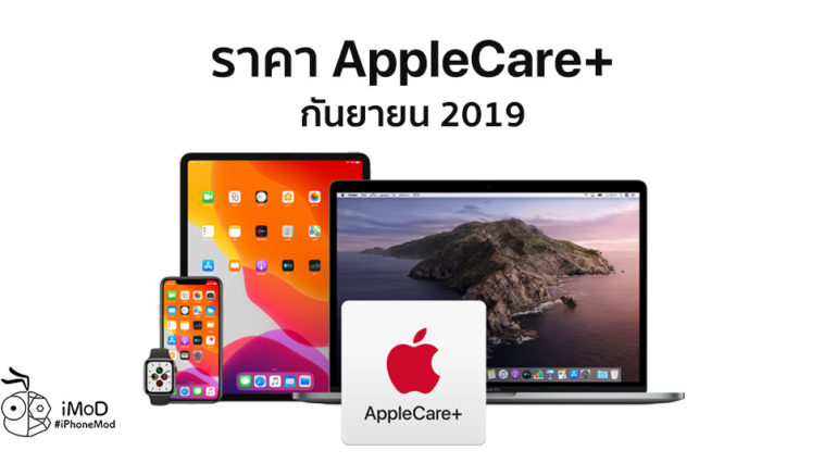 Apple Care Price Update