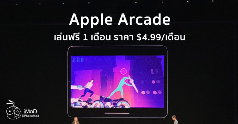 Apple Confirm Price Release Date Apple Arcade
