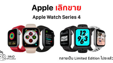 Apple Discontinue Apple Watch Series 4