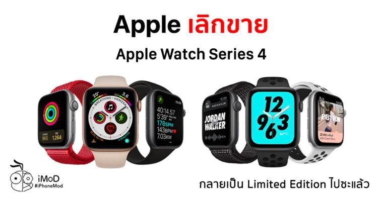 Apple Discontinue Apple Watch Series 4
