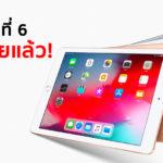 Apple Discontinue Ipad 9 7 Inch Gen 6
