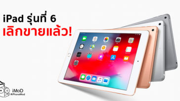 Apple Discontinue Ipad 9 7 Inch Gen 6