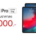 Apple Drop Price Ipad Pro 2018 1tb Model Cover