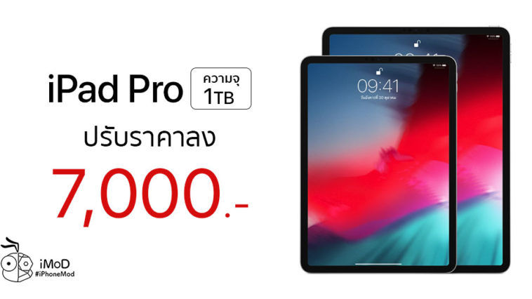 Apple Drop Price Ipad Pro 2018 1tb Model Cover