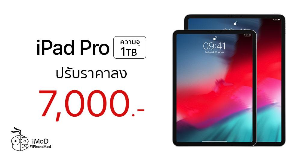 Apple ลดราคา iPad Pro ความจุ 1TB ลง 7,000 บาท