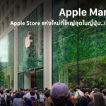 Apple Marunouch Grand Openning Tokyo Japan 2019
