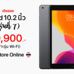 Apple Pre Order Ipad Gen 7 Wi Fi Apple Store Online Th