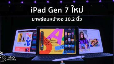 Apple Release Ipad Gen 7 2019