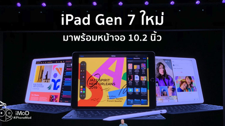 Apple Release Ipad Gen 7 2019