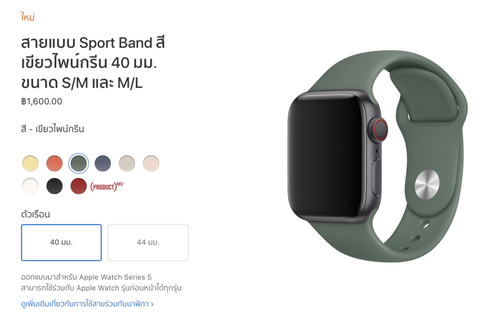 Apple Release New Apple Watch Band Event 2019 1