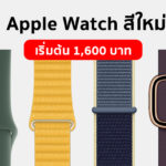 Apple Release New Apple Watch Band Event 2019