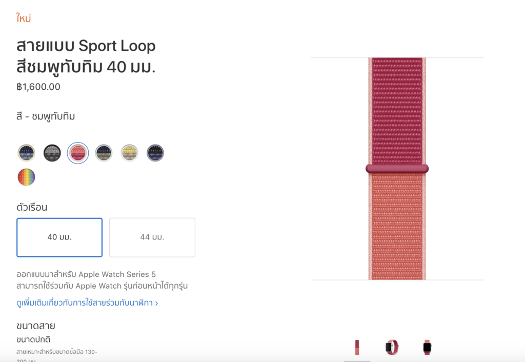 Apple Release New Apple Watch Band Event 2019 2