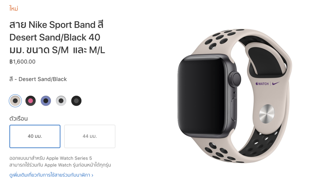 Apple Release New Apple Watch Band Event 2019 3