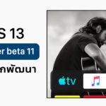 Apple Release Tvos 13 Beta 11 Developer