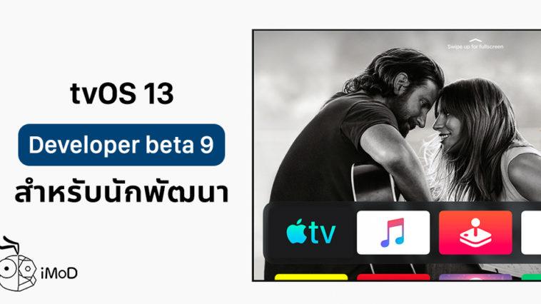 Apple Release Tvos 13 Beta 9 Developer