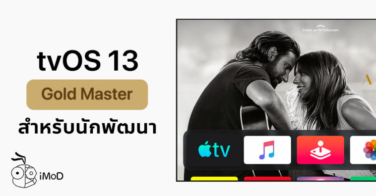 Apple Release Tvos 13 Gm Develope