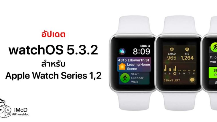 Apple Release Watchos 5 3 2 For Apple Watch Series 1 Series 2