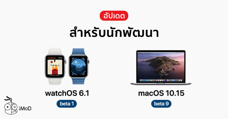 Apple Release Watchos 6 1 Beta 1 And Macos Catalina Beta 9 Developer