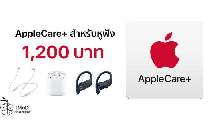 Apple Released Applecare For Headphone Th