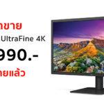 Apple Released Lg Ultrafine 4k In Thailand