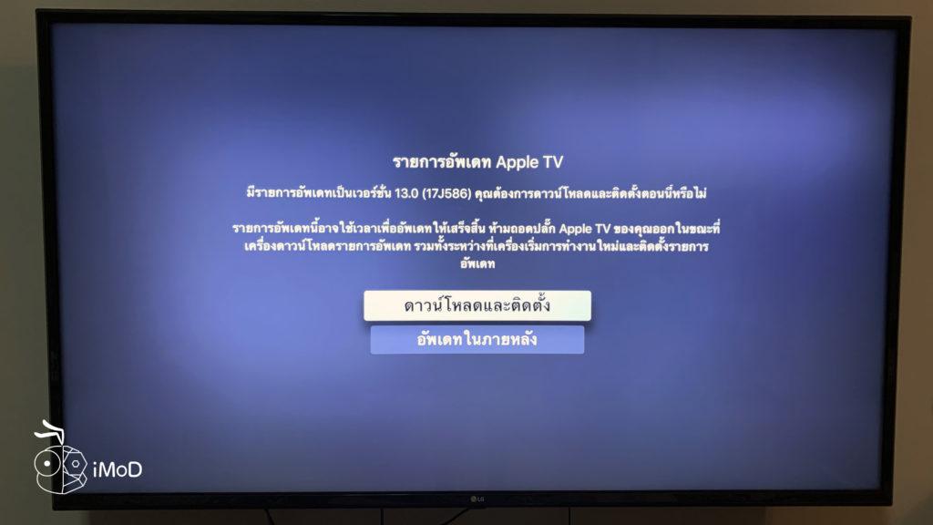 Apple Released Tvos 13 25 09 2019 1