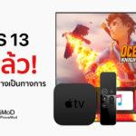 Apple Released Tvos 13 25 09 2019