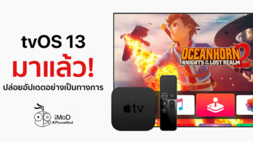Apple Released Tvos 13 25 09 2019