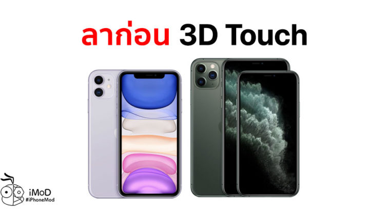 Apple Removed 3d Touch In Iphone 11 Iphone 11 Pro Replace With Haptic Touch