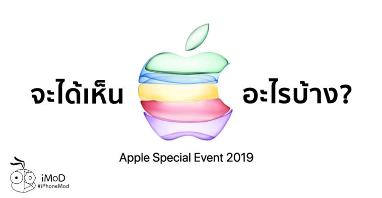 Apple September 2019 Event Expectation