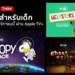 Apple Shared 3 Kids Series Trailer Prepare Release Apple Tv Plus