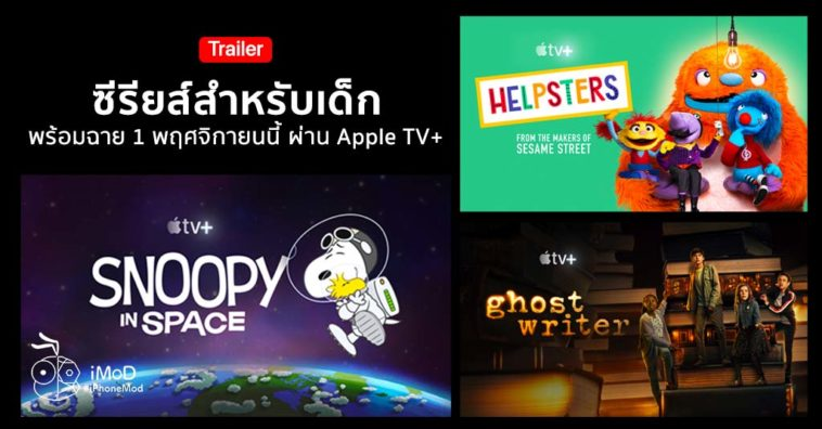 Apple Shared 3 Kids Series Trailer Prepare Release Apple Tv Plus