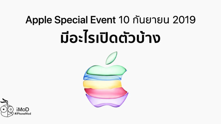 Apple Special Event 2019 Roundup Cover