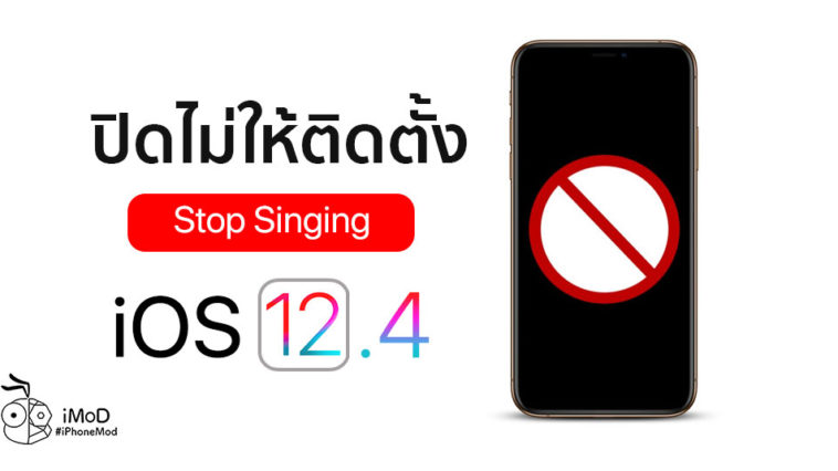 Apple Stop Signing Ios 12 4