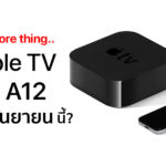 Apple Tv A12 Chip Rumors Sept 2019 Event Cover