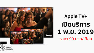 Apple Tv Plus Price Release Date