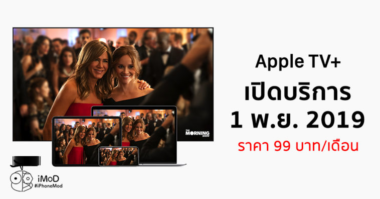 Apple Tv Plus Price Release Date