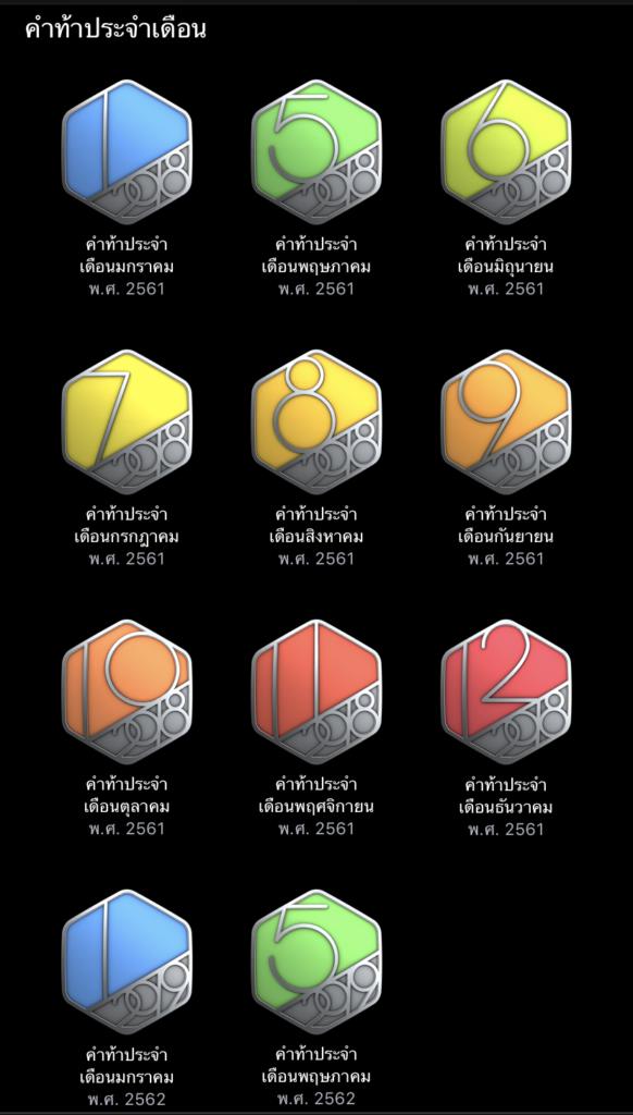 Apple Watch Award Challenge 3