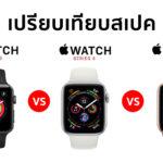 Apple Watch Comparisation Series 3 Vs Series 4 Vs Series5