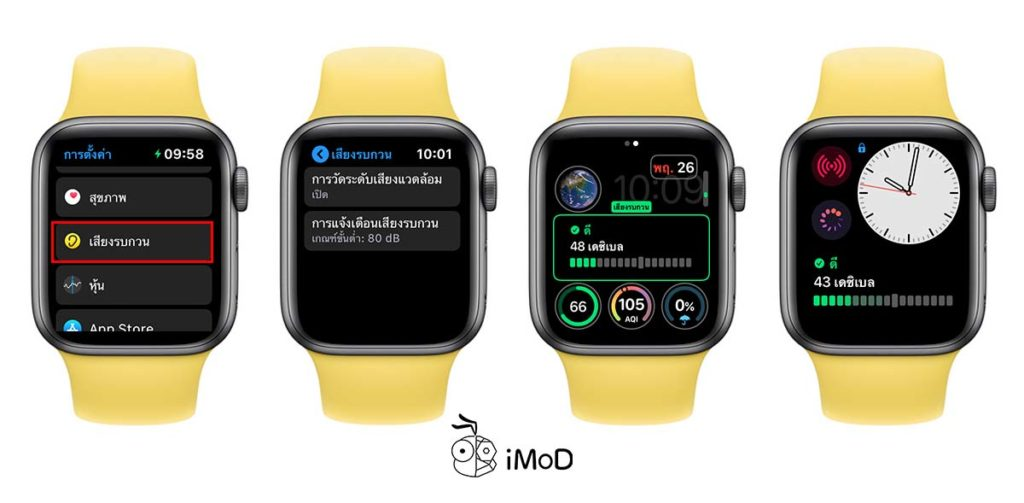 Apple Watch Noise Feature Accurate Testing 1