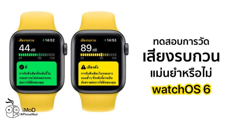 Apple Watch Noise Feature Accurate Testing