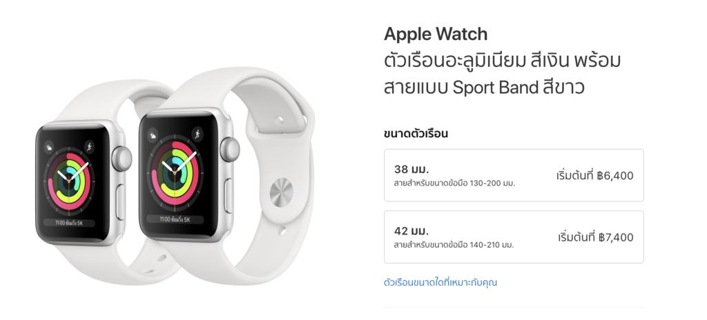 Apple Watch Series 3 Discount Apple Store Thailand 1