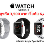 Apple Watch Series 3 Discount Apple Store Thailand
