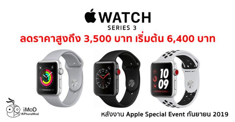 Apple Watch Series 3 Discount Apple Store Thailand