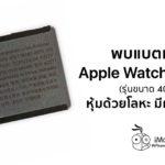 Apple Watch Series 5 40 Mm Baterry Metal Case