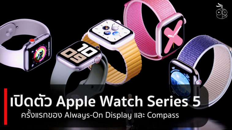 Apple Watch Series 5 Annouced Cover