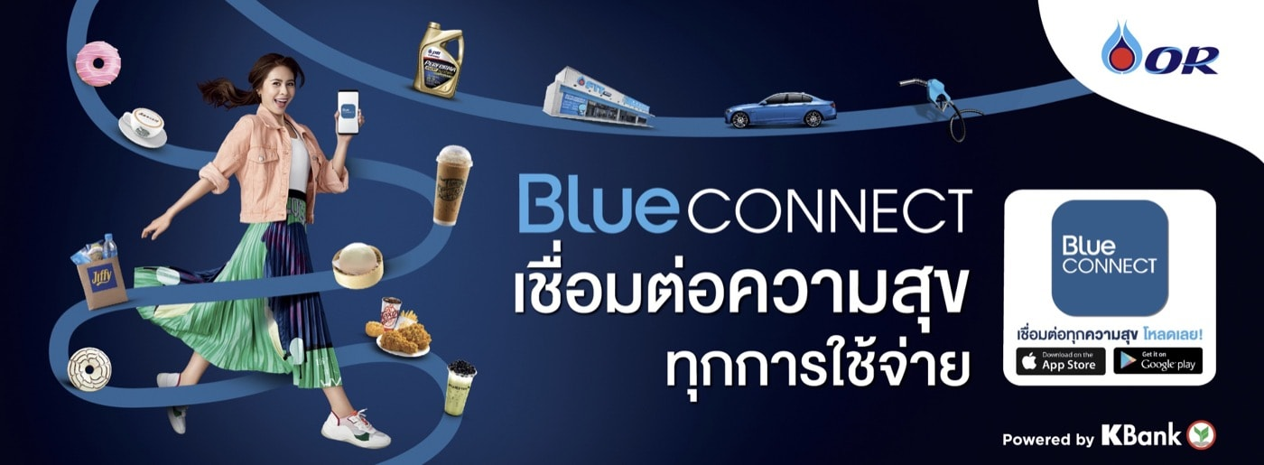 Blue Connect Download Banner