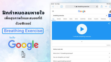 Cover Breathing Exercise On Google02
