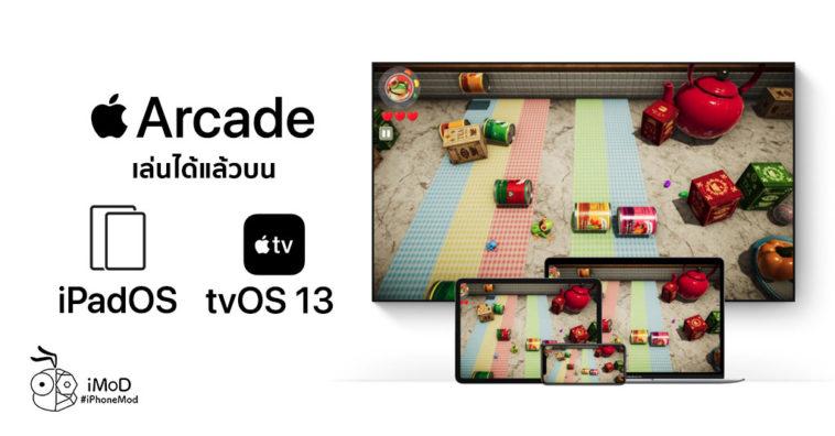 Cover Apple Arcade Now Support Ipados Tvos 13