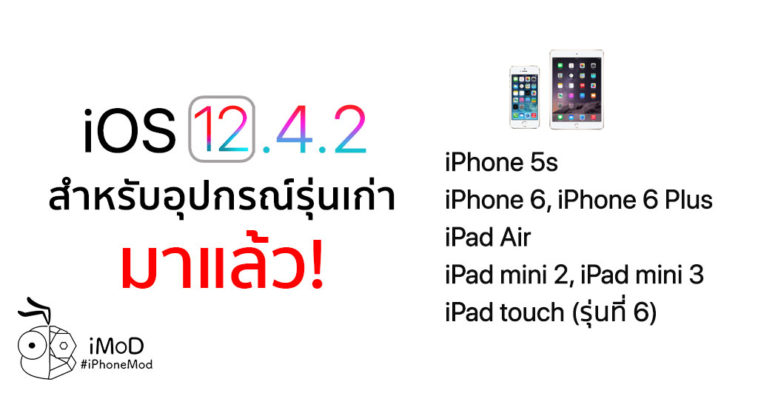 Cover Ios 12 4 Released